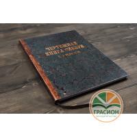 Чертежная книга Сибири